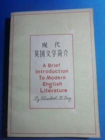现代英国文学简介:1914-1980