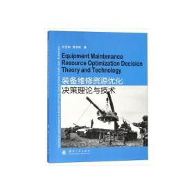 装备维修资源优化决策理论与技术