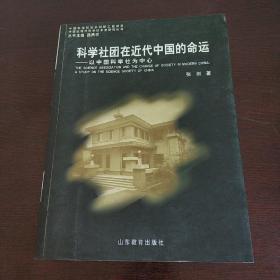 科学社团在近代中国的命运——以中国科学社为中心