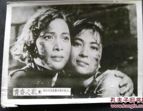 50年代电影《青春之歌》3寸剧照