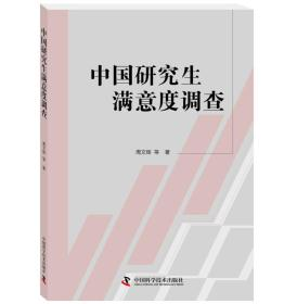 中国研究生满意度调查