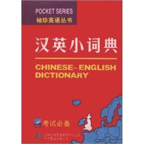 袖珍英语丛书:汉英小词典