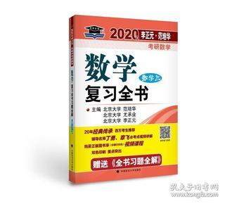 2020年李正元范培华考研数学数学复习全书数学三
