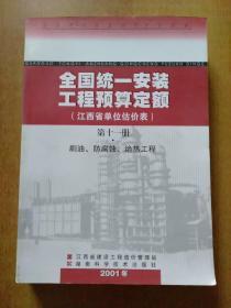 全国统一安装工程预算定额(江西省单位估价表):第十一册.刷油、防腐蚀、绝热工程