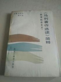《马列著作选读》简释   (科学社会主义)(一版一印四千册)