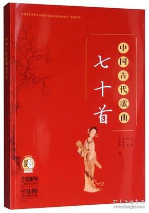 特价促销! 中国古代歌曲七十首王迪修良张淑珍王苏芬9787552316032上海音乐出版社