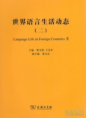 世界语言生活动态 (二)