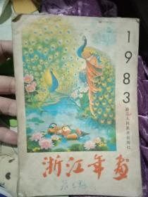 1983年浙江年画