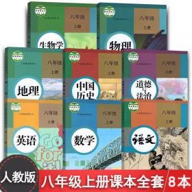 八年级上册语文数学英语物理政治历史地理生物全套8本