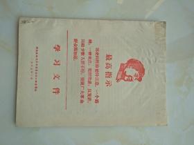 学习文件 济南铁路局革委会政工组 1969年红头像