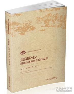 景园匠心:阳朔山水园林手绘作品集