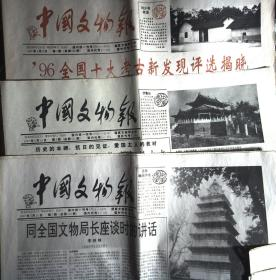 中国文物报 1997年2月 第5.6.7.8.9期