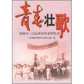 青春壮歌:全国五二O运动亲历者回忆录 南京市委党史工作办公