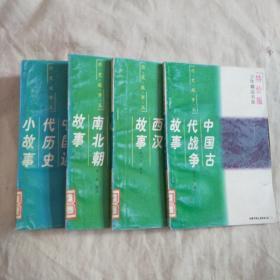少年精品书库历史故事4本合售