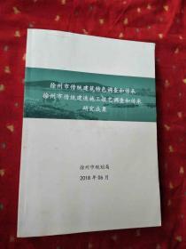 徐州市传统建筑特色调查和传承 徐州市传统建造施工技艺调查和传承研究成果