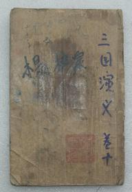 足本绘画  三国演义  存一册卷十   民国
