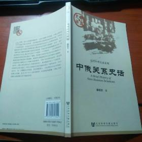中俄关系史话