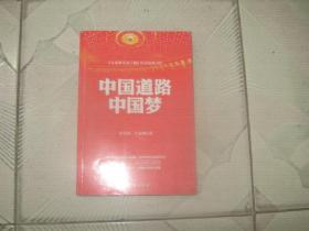 中国道路,中国梦  N