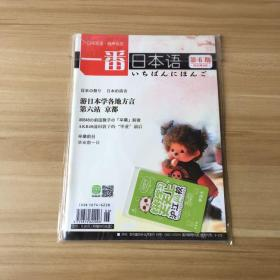 一番日本语  2012年第6期(全新未拆封)