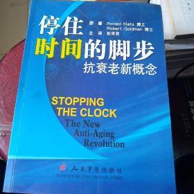 停住时间的脚步:抗衰老新概念