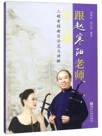 跟赵寒阳老师学二胡二胡考级曲目示范与讲解