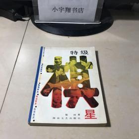 特级棋星 【殷波签名 保真】