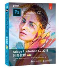 正版新书 Adobe Photoshop CC 2018经典教程:彩色版安德鲁