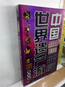 中国世界遗产游.南方卷