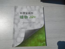 驱散雾霾的植物(内页部分有笔记,和折角,详见书影)