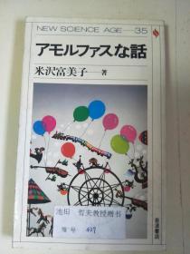 日文原版:アモルファスな话   32开