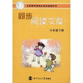 同步阅读文库(6年级下)