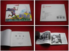 《奥运会》,50开闫晓群绘,人美2006出版10品,5233号,连环画