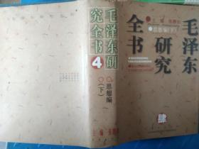 研究毛泽东全书4