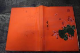 塑料日记(脱胶两半36开1982年9月)