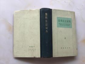 简明法汉词典(精装)
