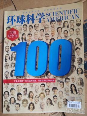 环球科学(2014:4 总第100期)百期纪念刊
