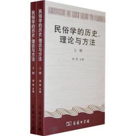 民俗学的历史、理论与方法(全二册) 正版现货 快速发出 可开发票
