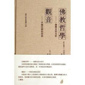 佛教哲学 观音(现代世界佛学文库)(精)