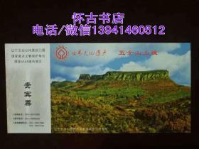 """世界文化遗产----五女山山城(贵宾票)""""营改增""""期间的票,很少见"""