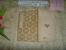 世本(两种) 《丛书集成初编》民国26年初版本50608