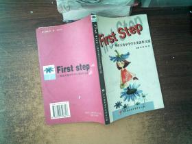 First Step 广州市天秀中学学生英语作文选   --