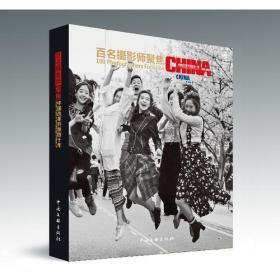 正版新书】百名摄影师聚焦改革开放40年