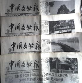 中国文物报 1997年3月 第10.11.12.13期