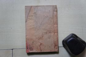 和线装本:篆刻针度  (卷一至四,全汉文)