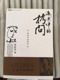 追述中的拷问 (中国当代文学大家随笔文丛)一版一印 ktg1下1