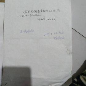 尹伯康手稿