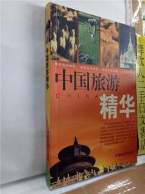 中国旅游精华