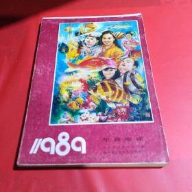1989年画缩样(一版一印)品相如图