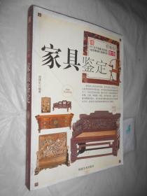 故宫博物院收藏专家:家具鉴定