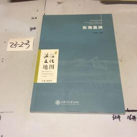 海派文化地图:东海瀛洲